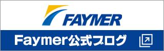 Faymer公式ブログ