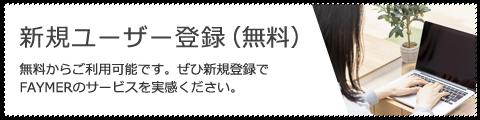 新規ユーザー登録(無料)